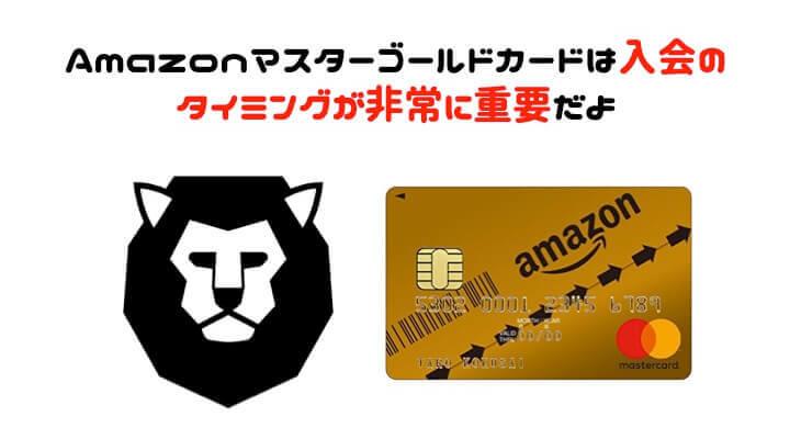 AmazonMastercardゴールドカード 2018年