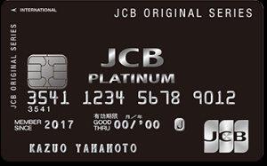 かっこいい JCBプラチナカード公式サイト券面