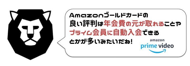AmazonMastercardゴールドカード メリット