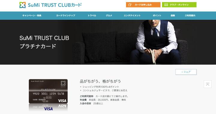 かっこいい クレジットカード SuMi TRUST CLUB プラチナカード公式サイト