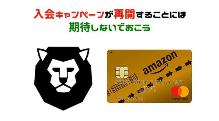 AmazonMastercardゴールドカード キャンペーン 再開