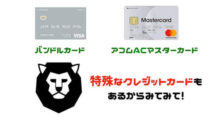 クレジットカード 使い分け その他のカード