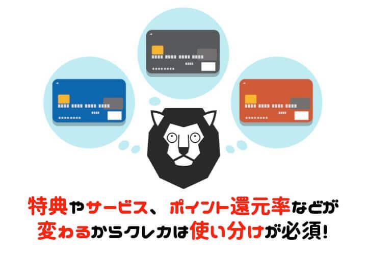 クレジットカード 使い分け
