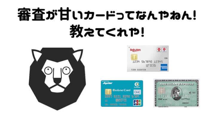 クレジットカード 使い分け 審査が甘いクレジットカード
