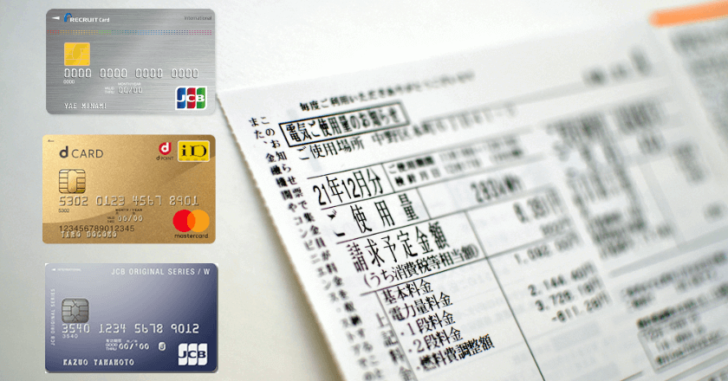 料金 カード 公共 クレジット