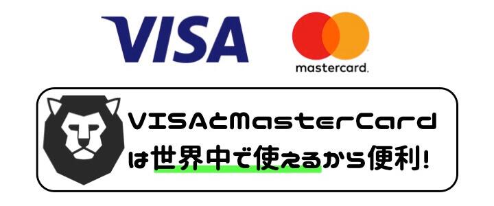 クレジットカード 比較 使い分け VISA MasterCard