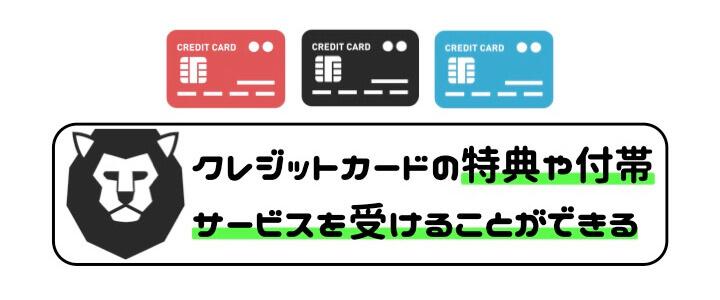 クレジットカード おすすめ 特典 サービス