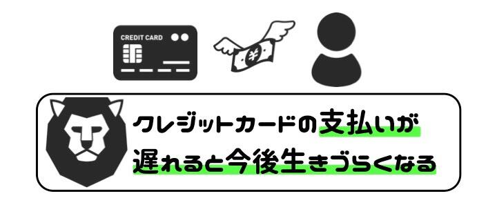 クレジットカード おすすめ 信用情報 傷