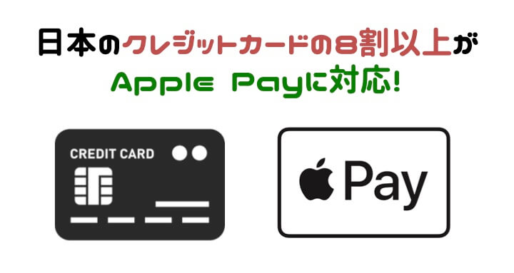 Apple Pay 国内シェア