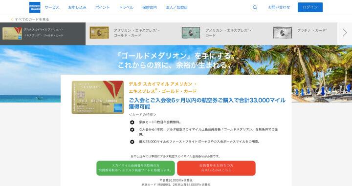 クレジットカード マイル デルタアメックスゴールド公式サイト