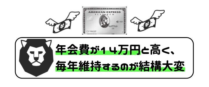 アメックスプラチナ 評判 口コミ 年会費