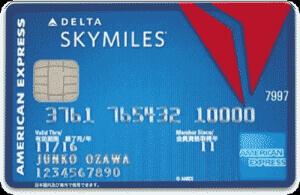 クレジットカード マイル デルタアメックスカード