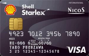 ガソリン クレジットカード シェルスターレックスカード