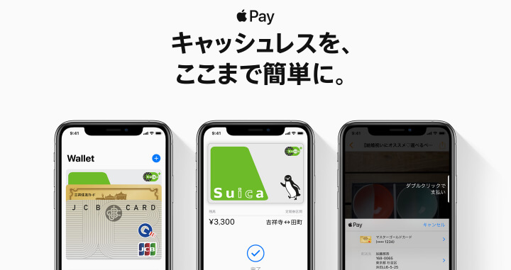 Apple Payとは