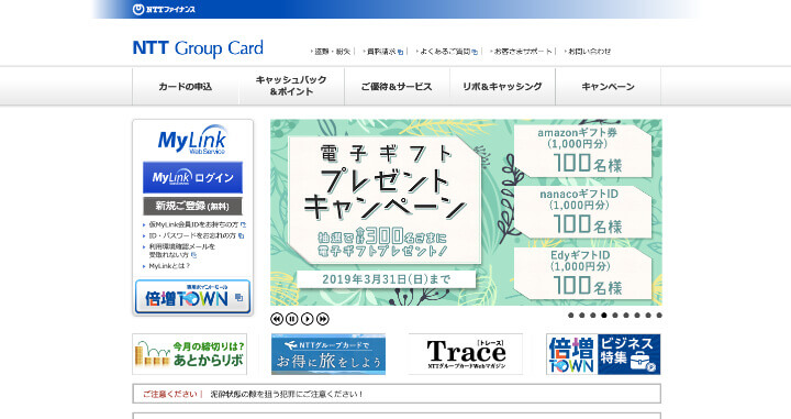 ガソリン クレジットカード NTTグループカードレギュラー公式サイト