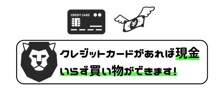 クレジットカード おすすめ 現金いらない