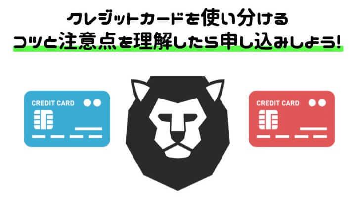 クレジットカード 比較 使い分け 注意点