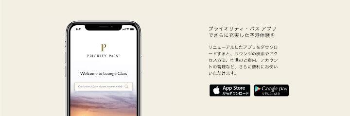 プライオリティ・パス アプリ