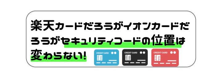 クレジットカード セキュリティコード 楽天カード 変わらない