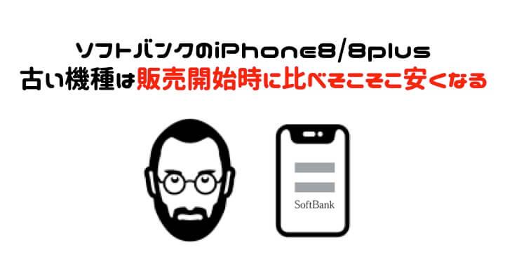 iPhone 値下げ時期 iPhone8 ソフトバンク