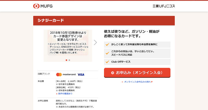 ガソリン クレジットカード シナジーNICOSカード公式サイト