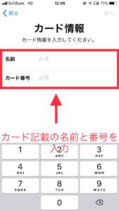 Apple Pay クレジットカード 登録画面