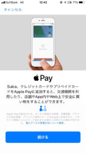 Apple Pay iPhone 画面