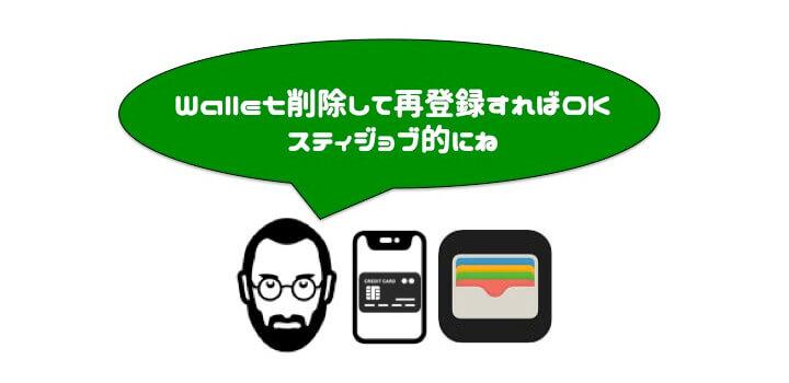 クレジットカード セキュリティコード Apple Pay