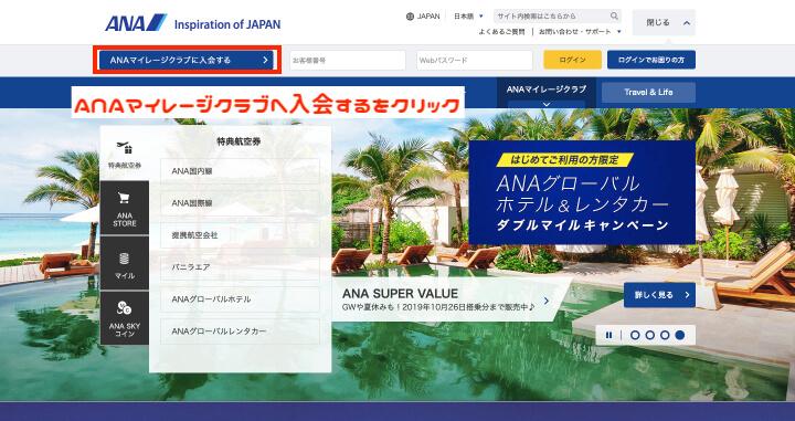 クレジットカード マイル ANAマイレージ公式サイト