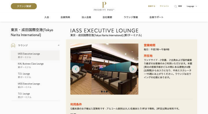 プライオリティパス クレジットカード 東京成田国際空港
