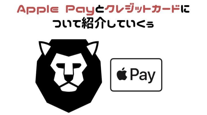 Apple Pay クレジットカード おすすめ