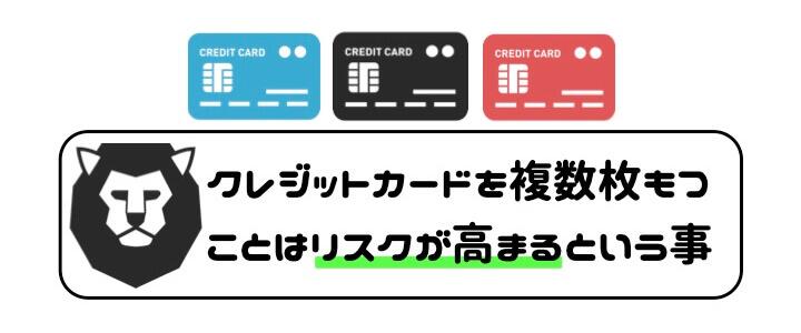 クレジットカード 比較 使い分け 盗難 紛失 延滞