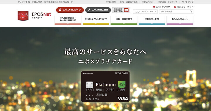プライオリティ・パス エポスプラチナカード公式サイト