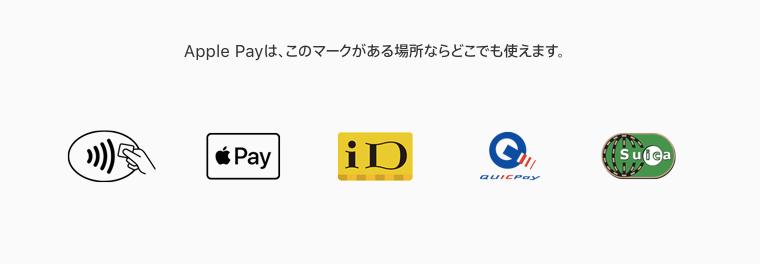 Apple Pay 利用できる店 ロゴ