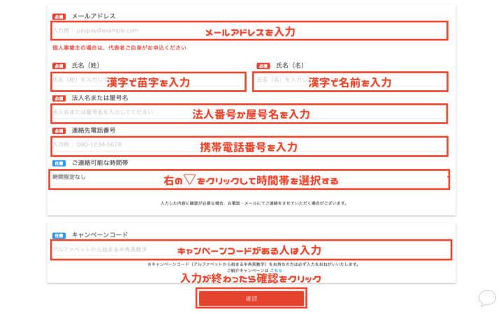 PayPay 導入 申し込みページ