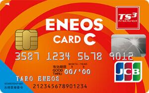 ガソリン クレジットカード ENEOSカード C