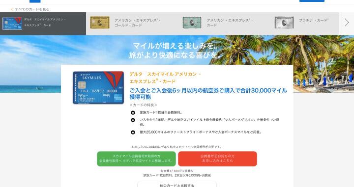 クレジットカード マイル デルタアメックスカード公式サイト