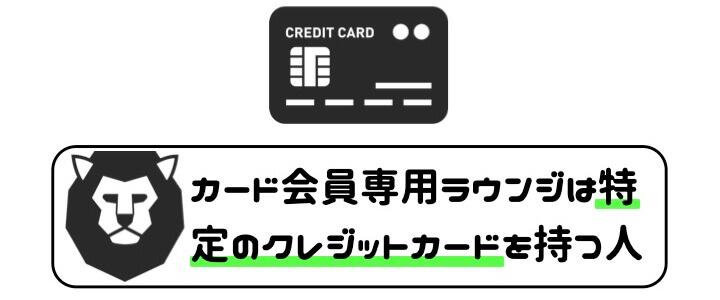 プライオリティ・パス クレジットカード カード会員