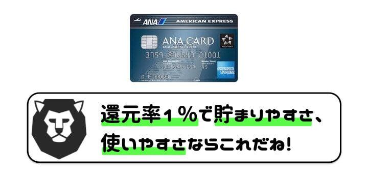 クレジットカード マイル レート良いカード