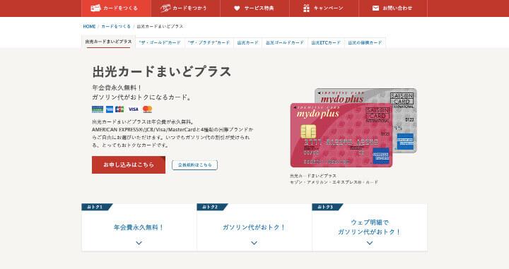 ガソリン クレジットカード 出光カードまいどプラス公式サイト