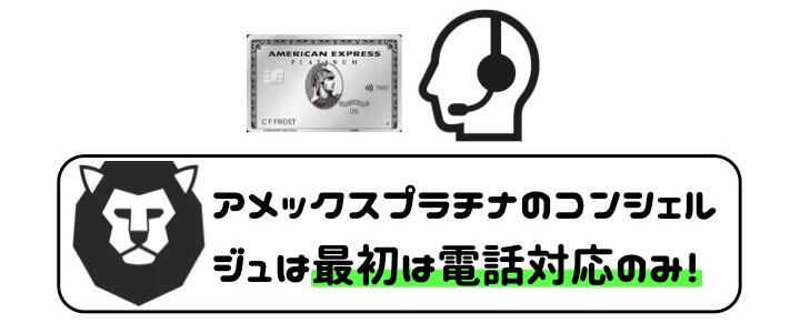アメックスプラチナ 評判 口コミ コンシェルジュ