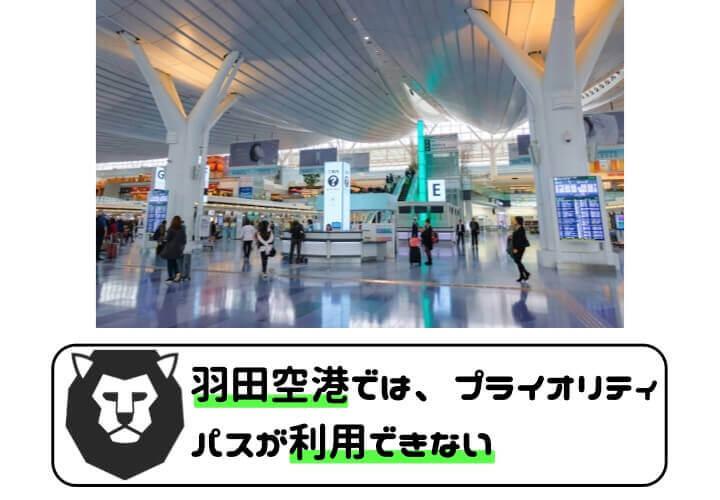 プライオリティ・パス クレジットカード 羽田空港