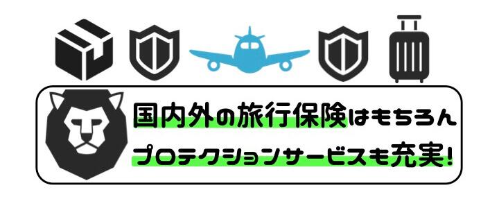 アメックスプラチナ 評判 口コミ 海外旅行傷害保険 プロテクションサービス