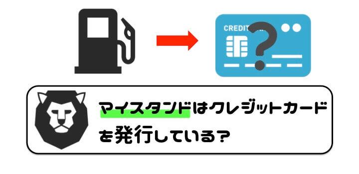 ガソリン クレジットカード 選び方