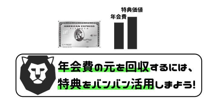 アメックスプラチナ 評判 口コミ 年会費回収