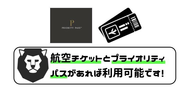 プライオリティ・パス クレジットカード 航空券