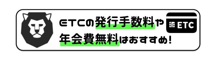 ガソリン クレジットカード ETC