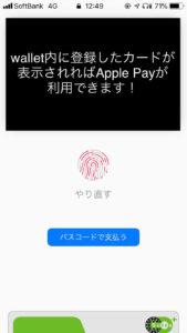 Apple Pay ウォレット 画面