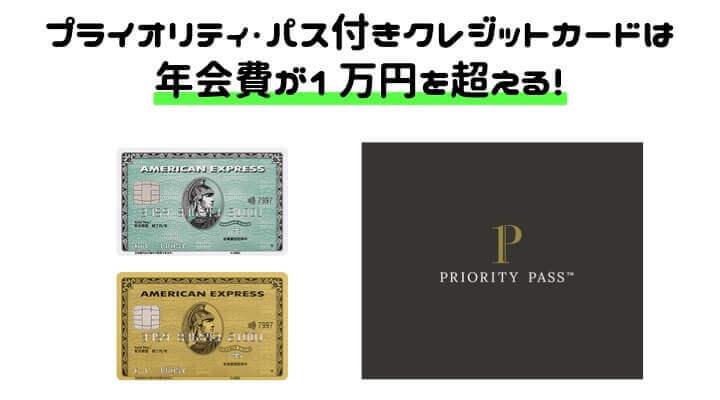 プライオリティ・パス クレジットカード 年会費