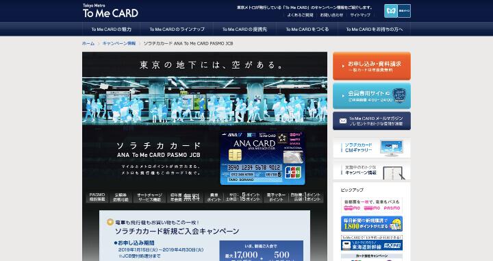 クレジットカード マイル ANA To Me CARD PASMO JCB(ソラチカカード)公式サイト